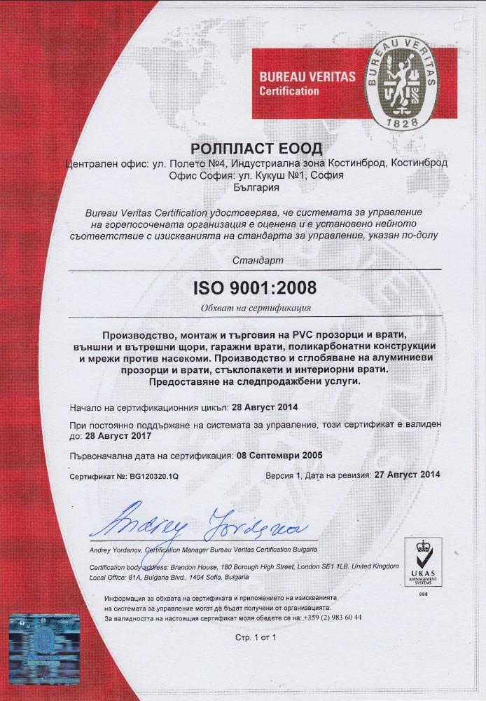 https://mk.rollplast.com/storage/uploads/certificates/TOtnqOdeNPNrVbDdPVUKSmuBaHbCQtMBNcZJDuil.jpeg